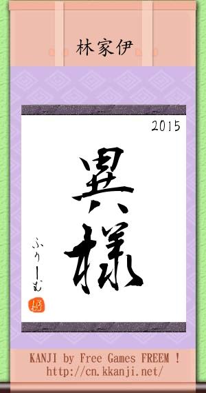 【粉多好運】2015年漢字占卜 林 家伊