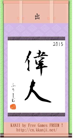 【粉多好運】2015年漢字占卜 Crystal Lin