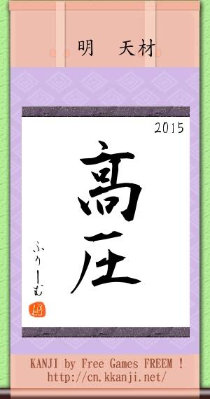【粉多好運】2015年漢字占卜 Mary Aimy