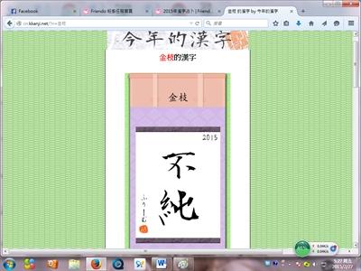 【粉多好運】2015年漢字占卜 金枝 紀