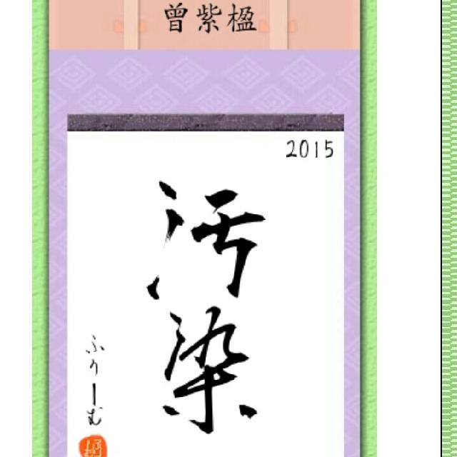 【粉多好運】2015年漢字占卜 曾紫楹
