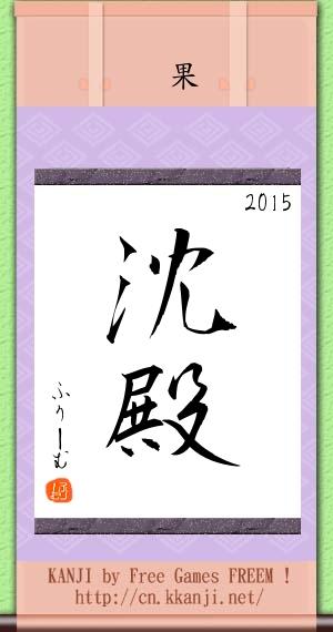 【粉多好運】2015年漢字占卜 Li Lili