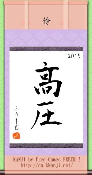 【粉多好運】2015年漢字占卜 Yiao Chu