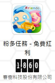 2014華人應用行動大賞萬人集氣活動 陳 雅君