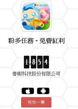2014華人應用行動大賞萬人集氣活動 Yu Lin