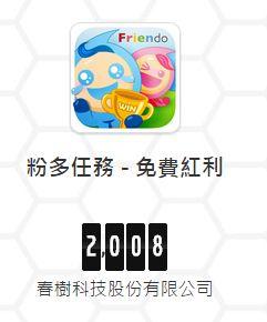 2014華人應用行動大賞萬人集氣活動 明日 王