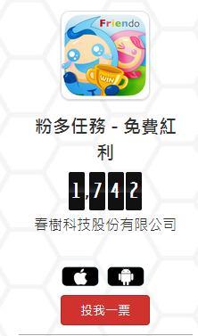 2014華人應用行動大賞萬人集氣活動 YangJoelle