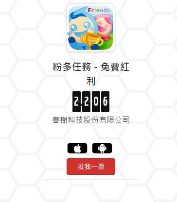 2014華人應用行動大賞萬人集氣活動 Maya Shiu