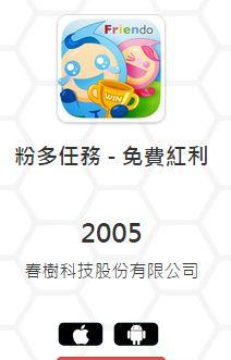 2014華人應用行動大賞萬人集氣活動 曉娟 李