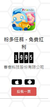2014華人應用行動大賞萬人集氣活動 芸瑄 劉