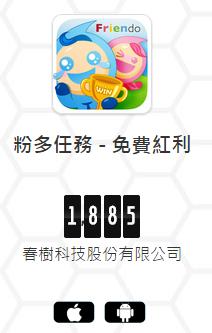 2014華人應用行動大賞萬人集氣活動 曉嵐 李