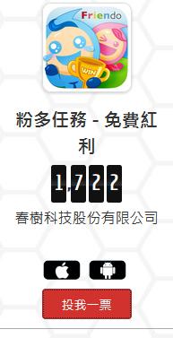 2014華人應用行動大賞萬人集氣活動 英 黃