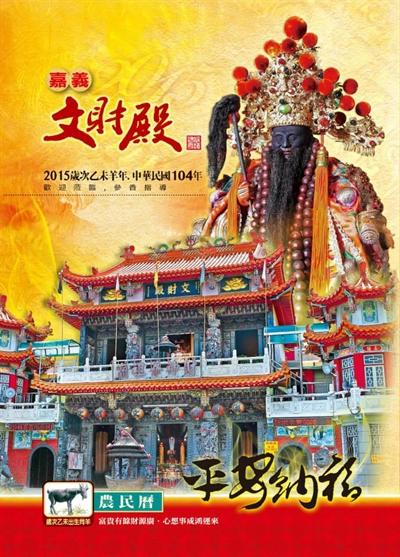 【粉多賺大錢】2015全台必拜財神廟懶人包  Tzu Yu Liu