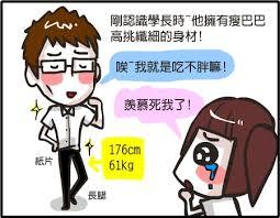 台灣郎金假仙對話! Lee Xiaohan
