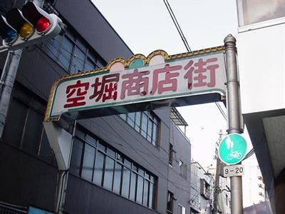日本大阪旅遊必玩景點 培波 陳
