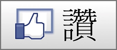 FB瞎妹發文模式大募集 絲汀 羅