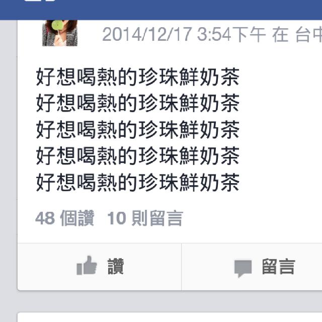 FB瞎妹發文模式大募集  鄧安見