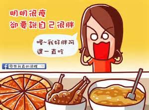 FB瞎妹發文模式大募集 Michelle Lin