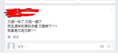 FB瞎妹發文模式大募集 義達 黃