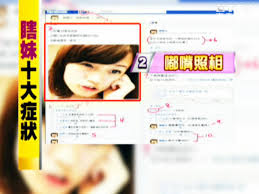 FB瞎妹發文模式大募集 曉婷 李