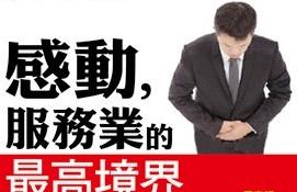 【粉多超羨慕】上班族最棒的小確幸! AsiaTWHuang