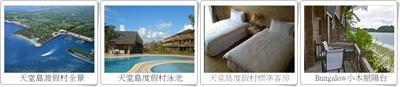過年旅遊行程推薦 LinAllan