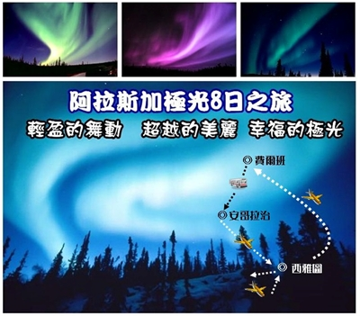 過年旅遊行程推薦 Eva Huang