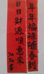 【粉多迎羊年】手寫春聯過好年 Juju June