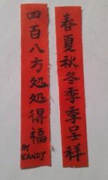 【粉多迎羊年】手寫春聯過好年 Candy Fu