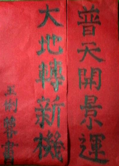 【粉多迎羊年】手寫春聯過好年 王俐蓉