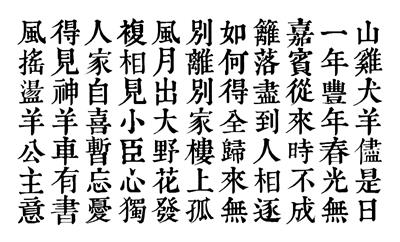 藏頭詩來拜年! ==