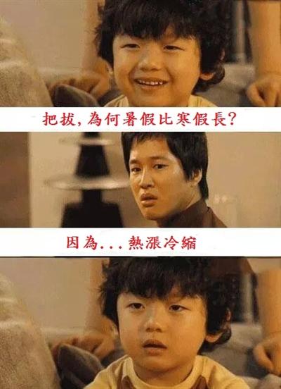 超爆笑創意梗圖對話 陳宇輝