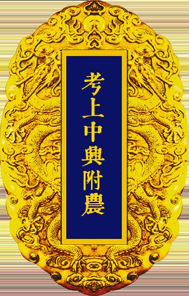 產生你的御賜金牌 Rai Rai Wei