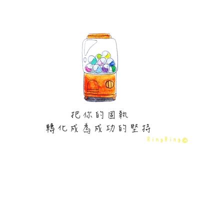 2015網路人氣插畫家大募集 周世琳