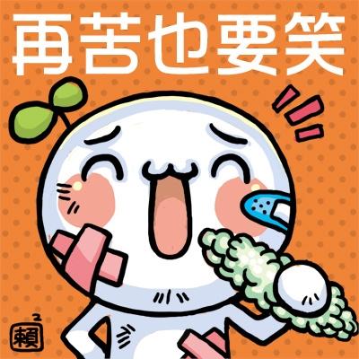 2015網路人氣插畫家大募集 林明源