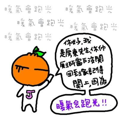 住宿遇到怪房東的處理方法 Yu Lin