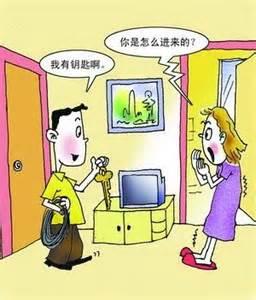 住宿遇到怪房東的處理方法 Michelle Lin