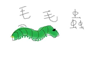 從小到大最害怕的事物...  Uan San