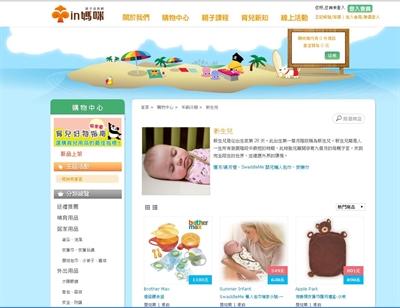 媽咪瘋搶,超優質嬰兒用品採購網站大募集 FangChenKuo