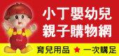 媽咪瘋搶,超優質嬰兒用品採購網站大募集 敬浩林