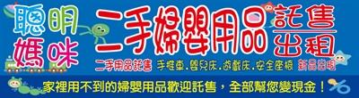 媽咪瘋搶,超優質嬰兒用品採購網站大募集  Hong Jia Dai
