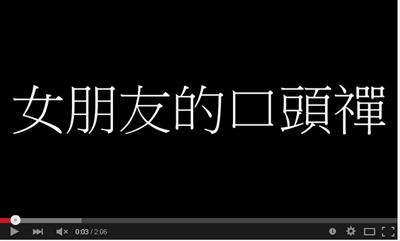 【粉多爆笑影展】2015 網路爆笑影片 Yu Lin
