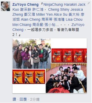 【復仇者聯盟2:奧創紀元】250張特映券送你搶先看! ZuYoyoCheng