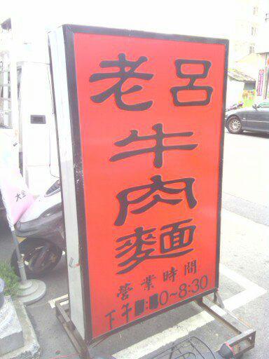 超好吃牛肉麵推薦 Mi Chen