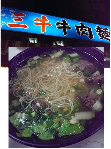 超好吃牛肉麵推薦 Yu Lin