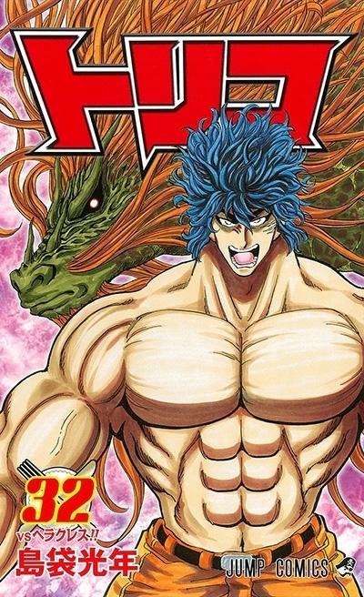 【粉多動漫社】肌肉最大角色募集 Bill Lin
