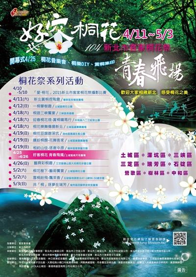 2015 桐花季大募集!  Tzu Yu Liu