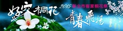 2015 桐花季大募集! 絮花