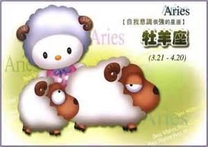 【粉多黃金12宮】牡羊座的使用說明書 王俐蓉