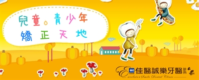 兒童牙醫推薦 Eva Huang